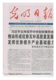 光明日报2019年8月27日