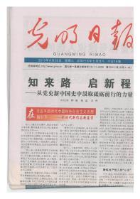 光明日报2019年8月28日