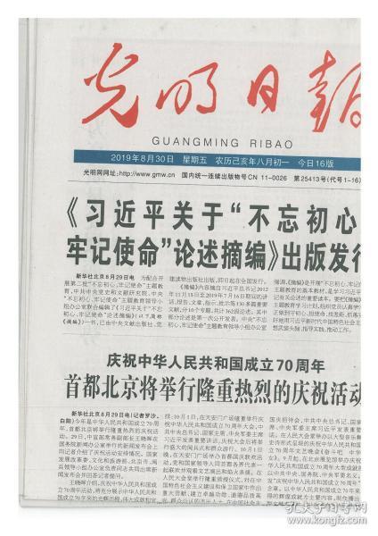 光明日报2019年8月30日