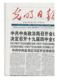 光明日报2019年8月31日