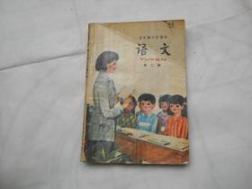 五年制小学课本:语文(第二册)已使用过,低价处理