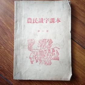 50年代农民《识字课本》第一册