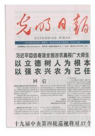 光明日报2019年9月7日