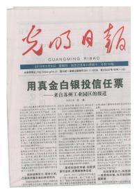 光明日报2019年9月8日