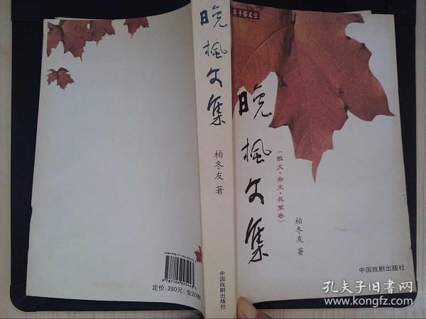 晚枫文集:散文·杂文·花絮卷(柏冬友签赠本)