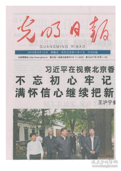 光明日报2019年9月13日