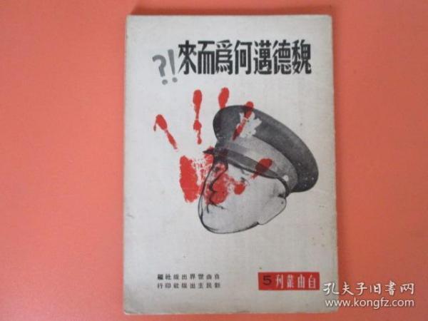 民国:自由丛刊5 魏德迈何为而来【稀缺本】