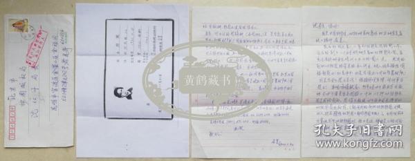 齐白石门下入室弟子、中国科学院教授、着名动物画家岩昆致中国版权局沈仁干局长信札及实寄封