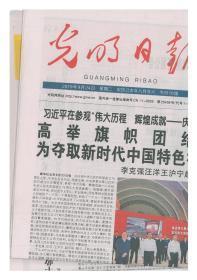 光明日报2019年9月24日