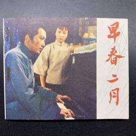 早春二月,经典中国电影