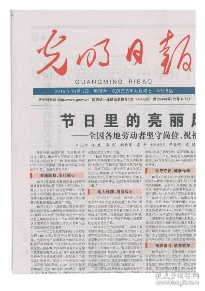 光明日报2019年10月5日