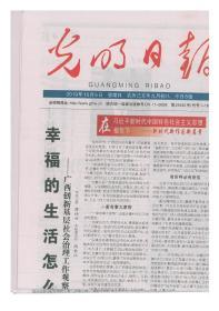 光明日报2019年10月6日