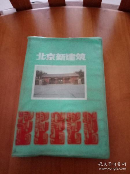 笔花牌塑料日记本——北京新建筑1991年