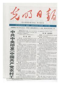 光明日报2019年9月2日