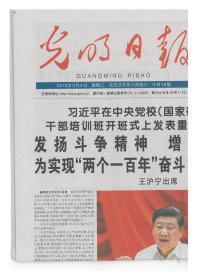 光明日报2019年9月4日