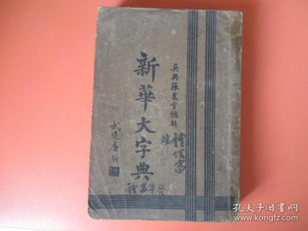 民国24年:新华大字典【子集】【一厚册全】