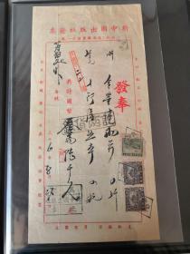 民国36年新中国出版社发票带税票