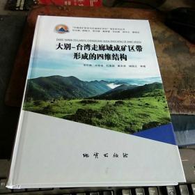 大别—台湾走廊域成矿区带形成的四维结构  着者之一(杜建国签名本)  16开精装   私藏品佳