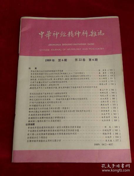 中华神经精神科杂志 1989年第22卷第6期