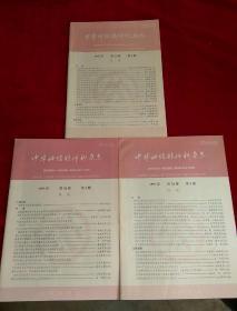 中华神经精神科杂志 1993年1-6期合售