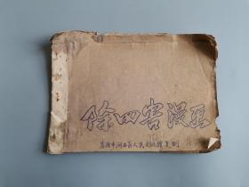 兰印本《除四害漫画》!洛阳市涧西区人民文化馆复制