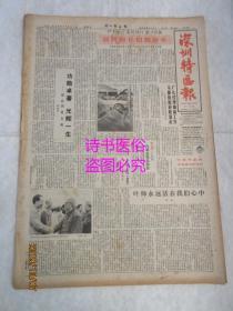 老报纸:深圳特区报 1986年10月31日 第1142期(1-4版)——功勋卓着光辉一生、叶帅永远活在我们心中、叶帅关心家乡足球运动
