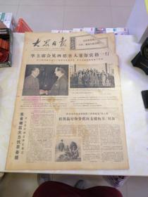 大众日报1977年4月4日(4开四版)华主席会见西德客人积极搞好物资供应