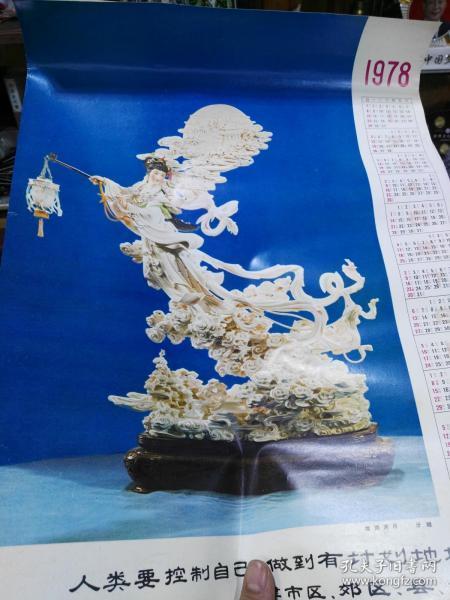 1978年嫦娥奔月年历画