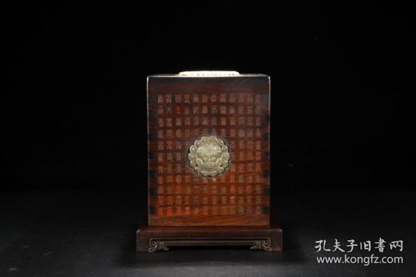 清代 黄花梨雕诗文印章盒