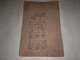 民国时期湖南省立第六中学作文本