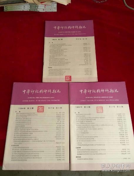 中华神经精神科杂志 1984年1-6期合售
