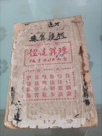 广东台山商人算学教材《珠算捷径》