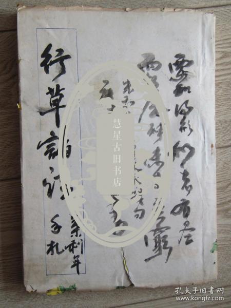 湖北知名书画家叶利年毛笔书写叶利年诗集[47] 未刊行稿本