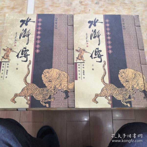 水浒传 上下2册  正版初印
