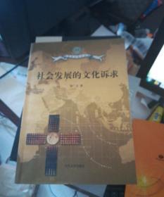 社会发展的文化诉求----国内着名的文化研究学者,邹广文签名赠送清华大学人文学院哲学系教授王路【保真】
