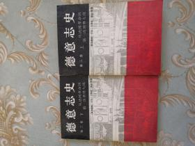 德意志史 第三卷 上下全两册合售