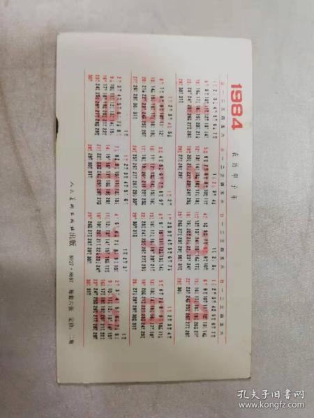 年历卡——1984年(金色的桦林)(人民美术出版社)