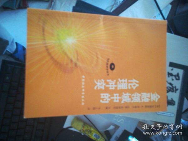 金融领域中的伦理冲突 作者韦正翔签名签名赠送清华大学人文学院哲学系教授王路【保真】