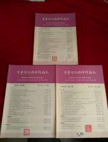 中华神经精神科杂志 1983年1-6期合售