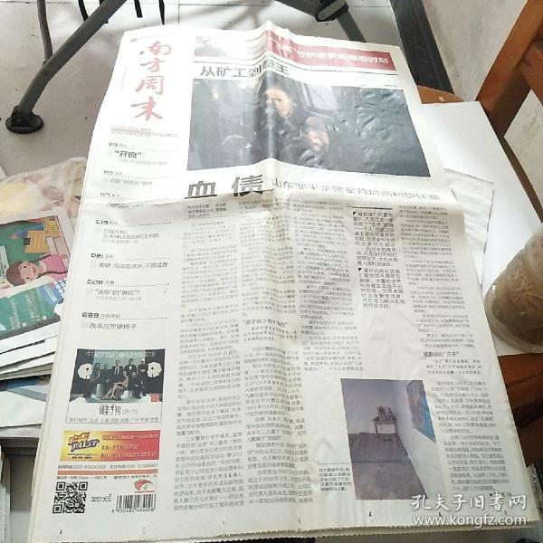 南方周末 2012年11月29日 本期32版