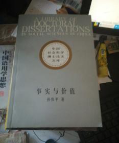 事实与价值 卢斯装饰批判的批判--中国社会科学院博士论文---作者许平 签名赠送清华大学人文学院哲学系教授王路