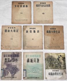 《苏联画库、祖国画库》8本小书(1951年——1953年南京民丰印书馆、晨光出版公司编辑出版,5本没有封面封底、3本有封面封底,全是珍贵图片).