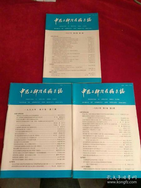 中风与神经疾病杂志 1993年1-3期合售