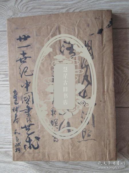 湖北知名书画家叶利年书写叶利年诗集[43] 未刊行稿本