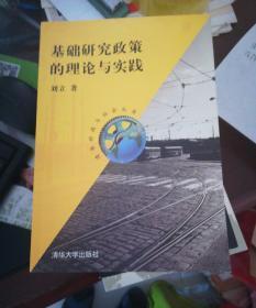基础研究政策的理论与实践--作者清华大学科学技术与社会研究所教授刘立 签名赠送清华大学人文学院哲学系教授王路