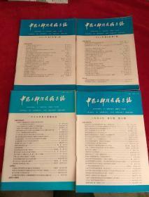 中风与神经疾病杂志 1992年1-4期合售