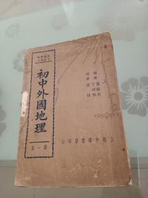 《初中外国地理》第一册
