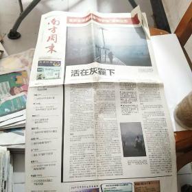 南方周未2011年12月15日 本期32版