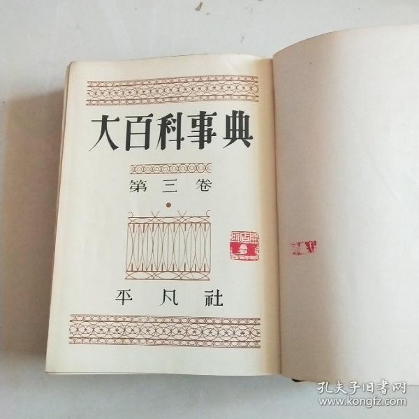 大百科事典【日文】第三卷