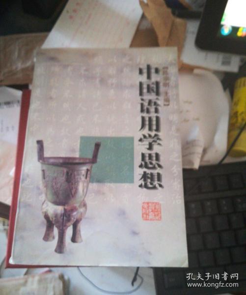 陈宗明主编:《中国语用学思想》作者.陈宗明签名赠送清华大学人文学院哲学系教授王路